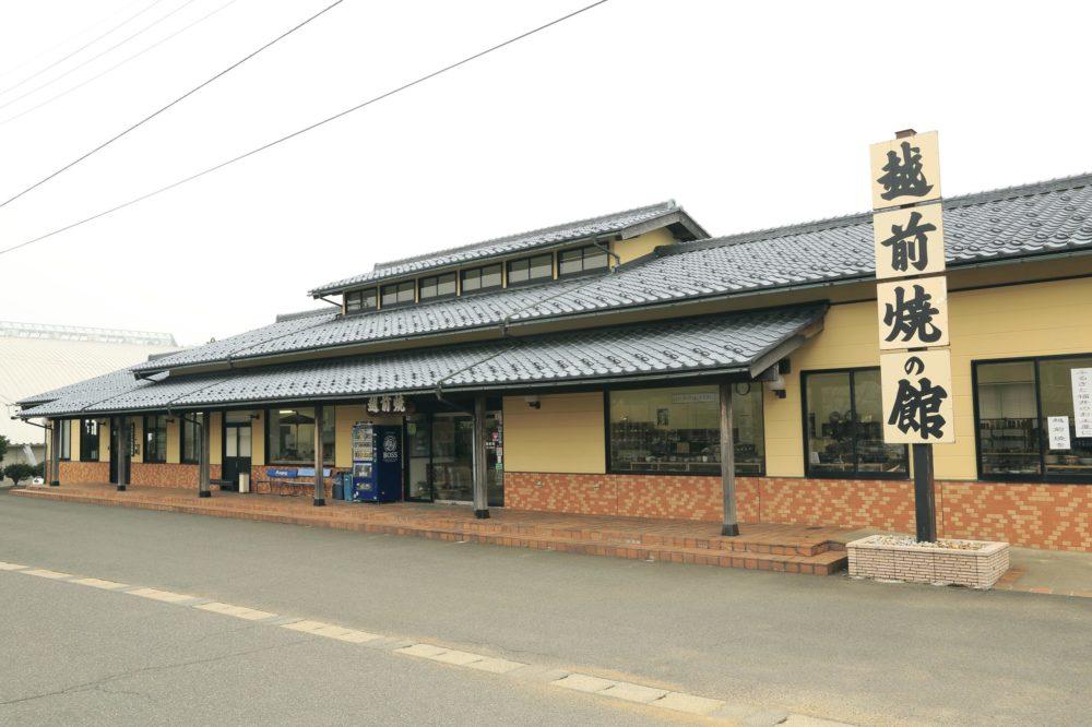 福井越前陶芸村越前焼の館