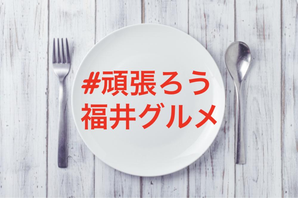 【お家ご飯】福井県内のテイクアウト&デリバリー情報まとめ【#頑張ろう福井グルメ】