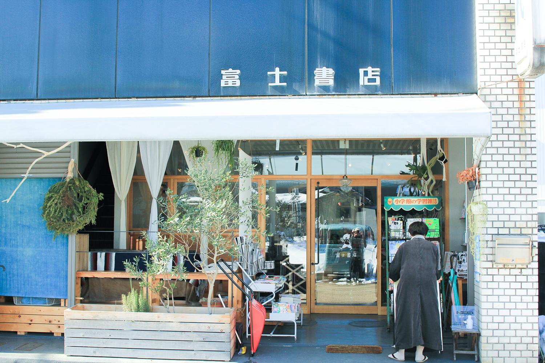 カフェ利用も◎鯖江駅からすぐ、町の本屋さん『富士書店』【鯖江市】