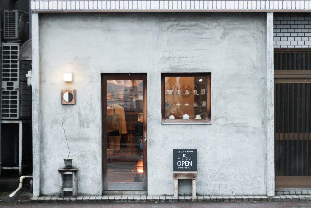 毎日を彩るくらしの道具と、美味しい珈琲のお店『テリフリ』【福井市】