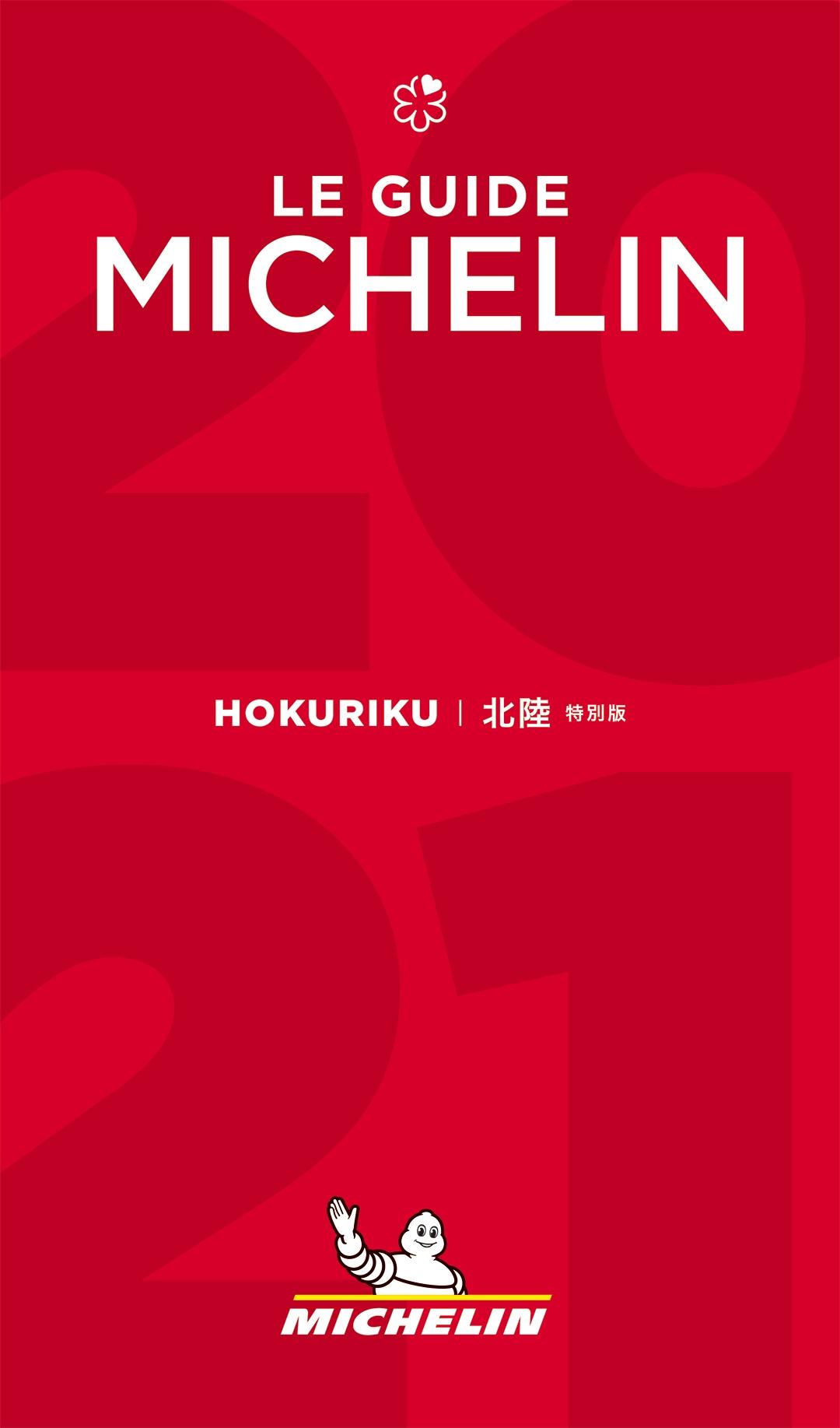 速報‼ミシュランガイド北陸2021掲載店が発表となりました!【福井県の掲載店舗・施設一覧】